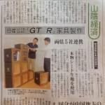 日産GT-Rブックシェルフ(取っ手部分メッキ処理)連携の記事が掲載されました
