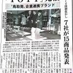鳥取発 TOTT 商品発表会
