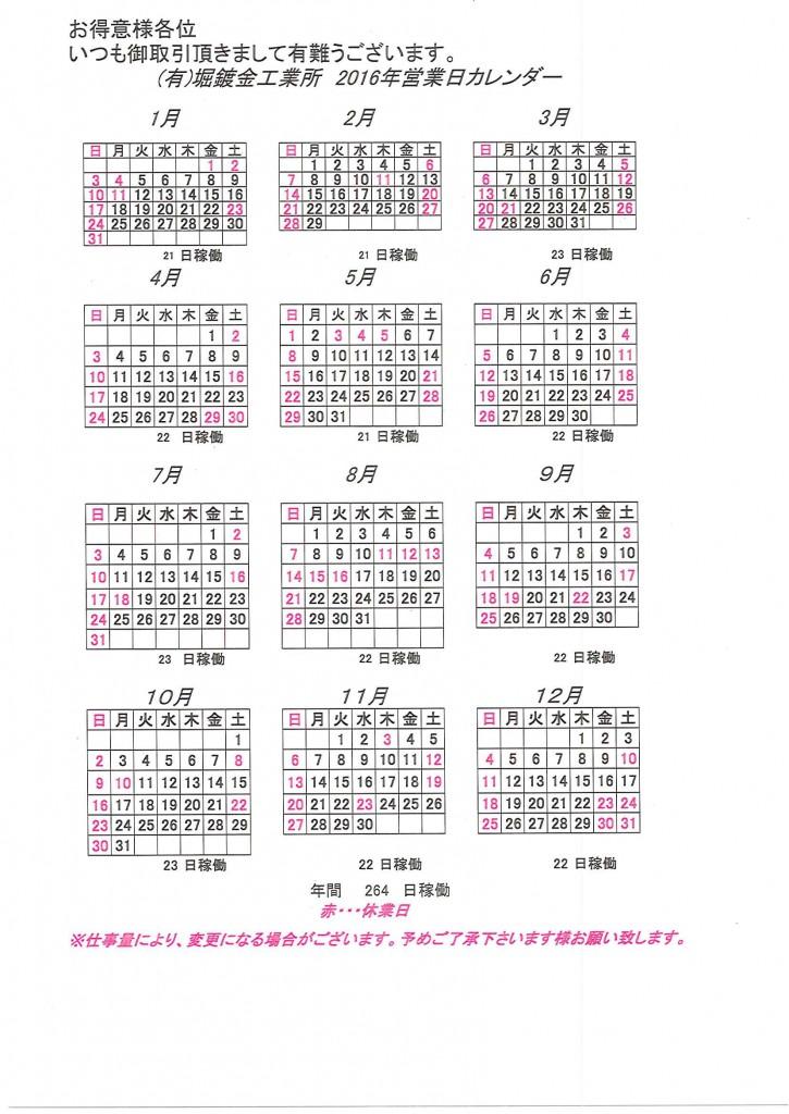 2016年営業日カレンダー